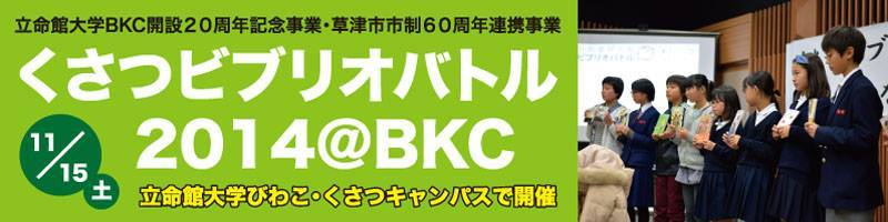 kusatsu-bibliobattle-2014-banner