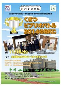 くさつびビブリオバトル2014ポスター